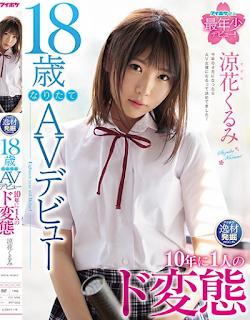 IPIT-002 18-year-old Fresh AV Debut 10 Years A De Hentai Suzuka Kurumi