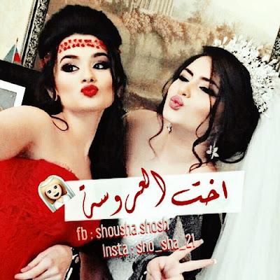 صور شخصية للبنات مكتوب عليها اخت العروسة 2021