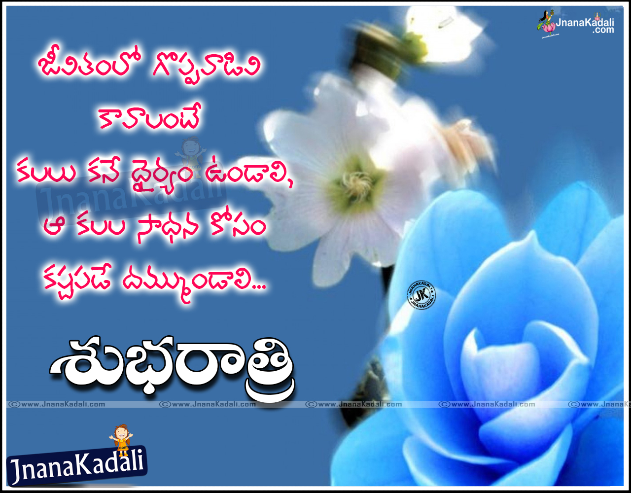 telugu daily good night greetings with sweet dreams