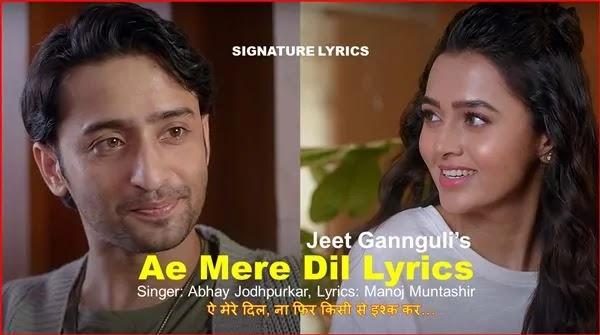 Ae Mere Dil Lyrics - Abhay Jodhpurkar - Jeet Gannguli
