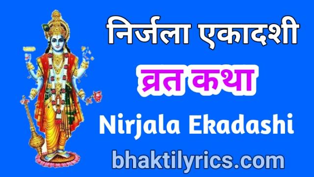 Nirjala ekadashi vrat katha, Nirjala ekadashi vrat katha lyrics