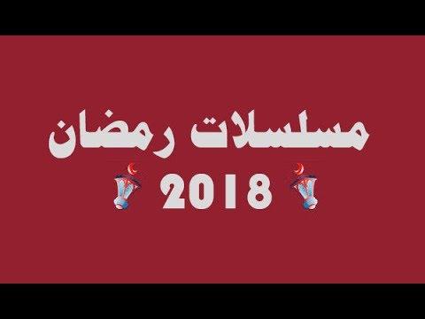أسماء مسلسلات رمضان 2018 علي قناة الحياة الحمراء خريطة مواعيد جميع مسلسلات قناة الحياة