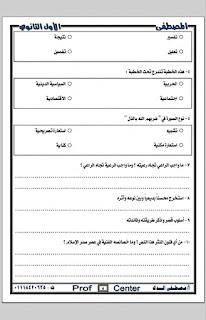 امتحان الفصل الدراسي الأول للصف الأول الثانوي (لغة عربية) نظام جديد أ/ مصطـفـى حامــد الــدِك 4