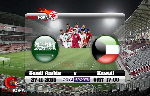 مشاهدة مباراة السعودية والكويت اليوم 27-11-2019 في خليجي 24