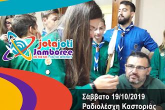 Συμμετοχή της Ραδιολέσχης Καστοριάς στο Jamboree on the Air 2019