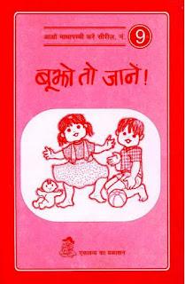Bujho to Jane Ganit ki paheliyan बूझो तो जाने गणित की पहेलियाँ