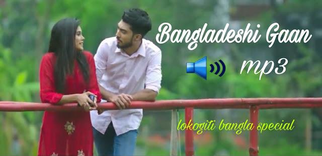 bangladeshi-gaan-mp3