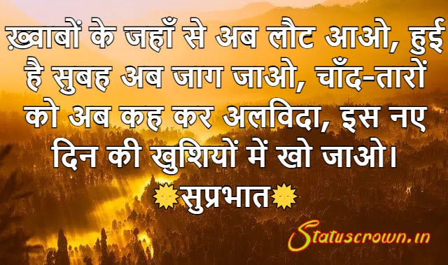 Good Morning Messages Latest SMS Hindi