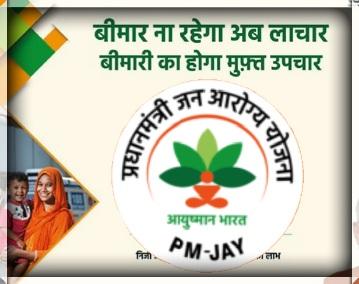 Ayushmaan Bharat yojna scheme | pradhan mantri yojna free registration @ayushmaanbharatyojana.in