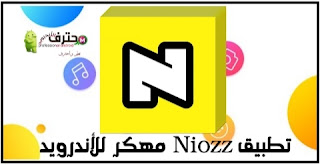 تنزيل برنامج Noizz 2021 مهكر للأندرويد آخر اصدار.