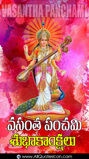 Vasantha-Panchami-Wishes-In-Telugu-HD-Wallpapers-Inspiration-quotes-Vasantha-Panchami-Greetings-Pictures-Telugu-Quotes-images-free
