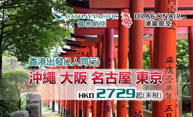 國泰都跟減,2人同行沖繩、大阪、名古屋、東京 每人2,729起,7月前出發!