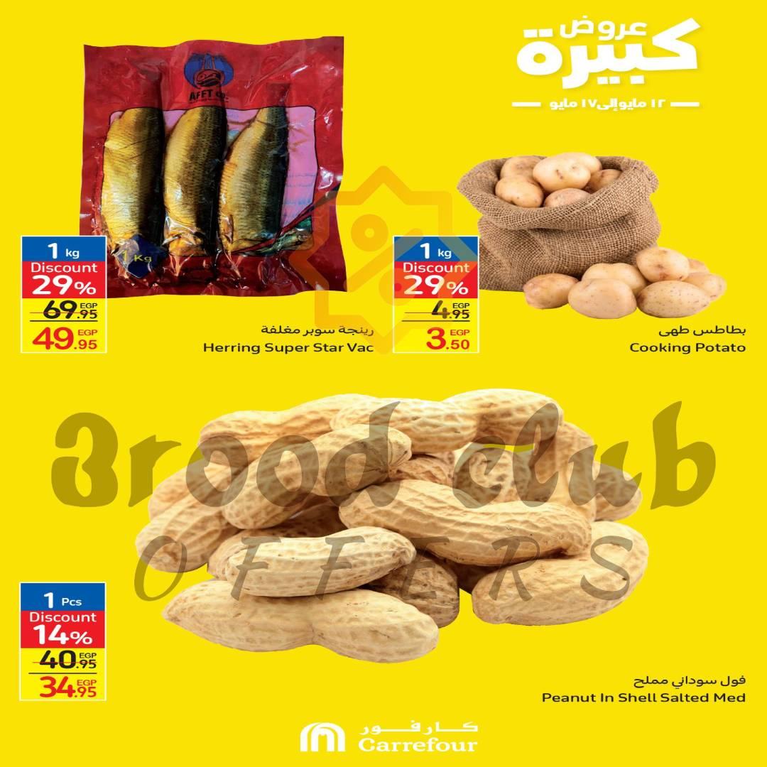 عروض كارفور مصر عيد الفطر من 12 مايو حتى 17 مايو