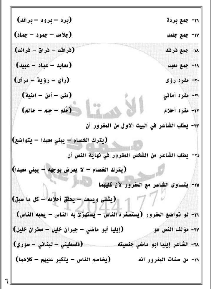 نماذج أسئلة امتحان مارس لغة عربية للصف السادس الابتدائي 5