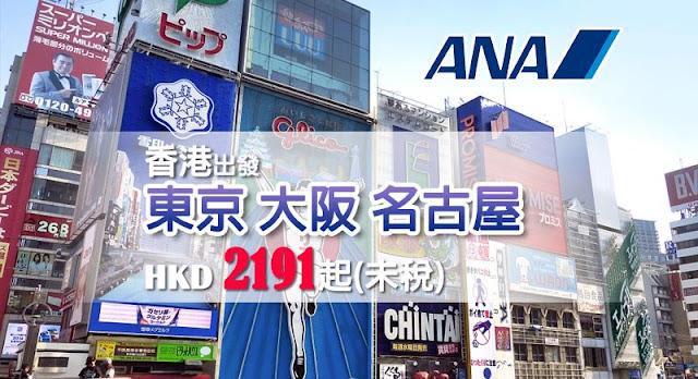 又有筍野!ANA 全日空 香港飛 東京、大阪、名古屋 來回機票 $2191起,包46kg行李!