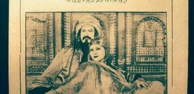 الملكة عصمة الدين أم خليل:  شجر الدر