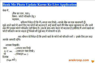 bank me photo update karne ke liye application