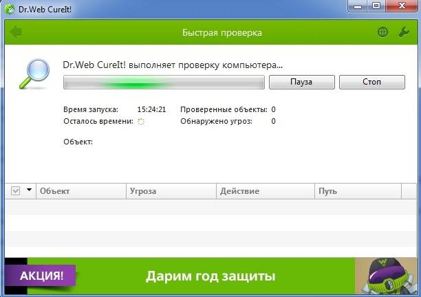 CureIT удаляет разные типы компьютерных вирусов 3