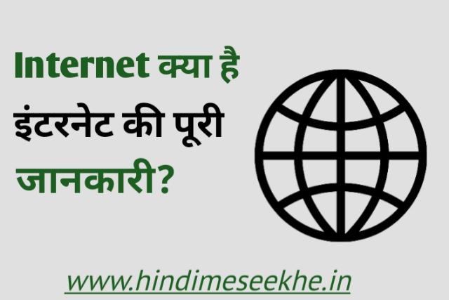 Internet क्या है। इंटरनेट की पूरी जानकारी?