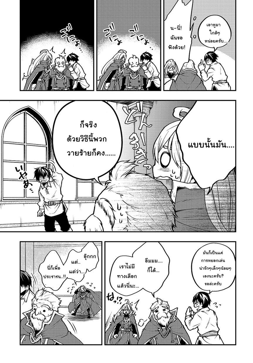 อ่านการ์ตูน Isekai Demo Bunan ni Ikitai Shoukougun ตอนที่ 2 หน้าที่ 33