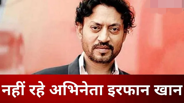 Shocking Demise: Irrfan Khan passes away due to colon infection