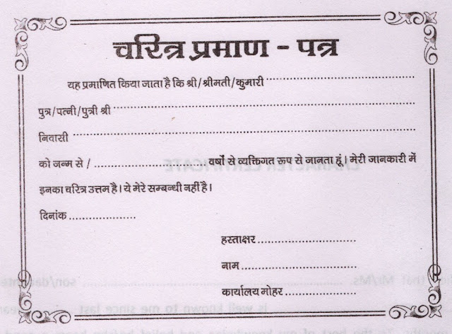 Character Certificate Format PDF Download