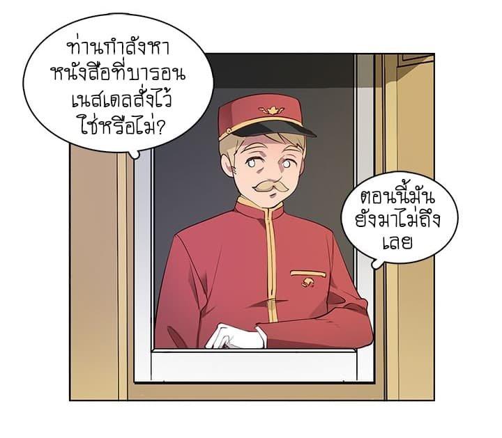 The Detective Of Muiella - หน้า 44