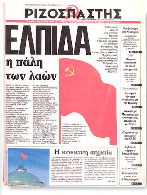 Αποτέλεσμα εικόνας για κοκκινη σημαία