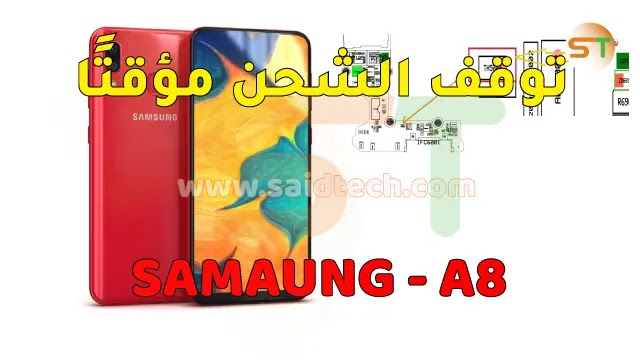 توقف الشحن مؤقتًا Samsung A8 Plus SM-A730F