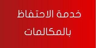 شرح خدمة الاحتفاظ بالمكالمات فودافون مصر 2021