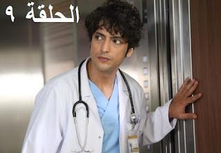 مسلسل الطبيب المعجزة الحلقة 9 Mucize Doktor كاملة مترجمة للعربية