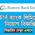 Eastern Bank Ltd. (EBL) New Job Circular 2018 Apply Now