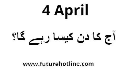 Horoscope Today in Urdu 4 April