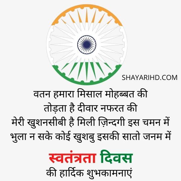 15 August Motivational Shayari in Hindi