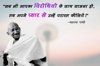 Mahatma-Gandhi-ji-