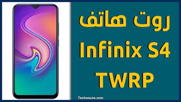 شرح عمل روت لهاتف Infinix S4 وتثبيت TWRP