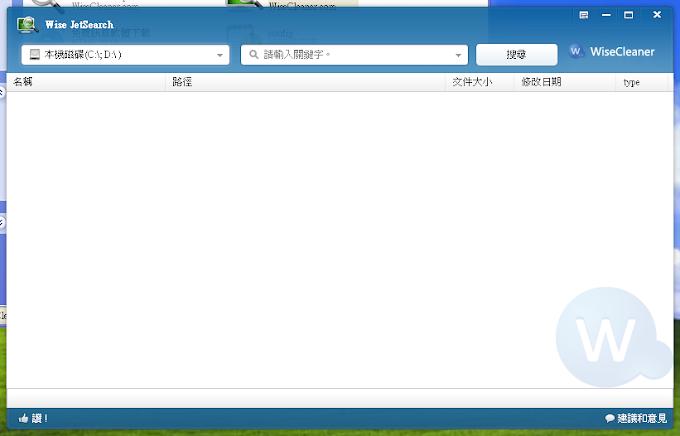 Windows快速檔案搜尋工具 Wise JetSearch 速度遠超越Windows內建搜尋