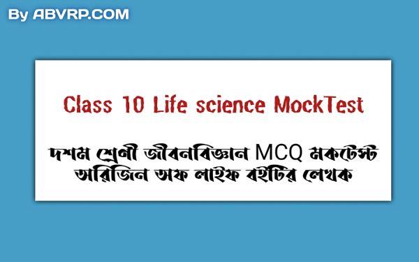 মাধ্যমিক জীবন বিজ্ঞান ছোট প্রশ্ন উত্তর ও মক টেস্ট অনুশীলন পত্র । Madhyamik Life science Small Answer type questions SAQ Test paper