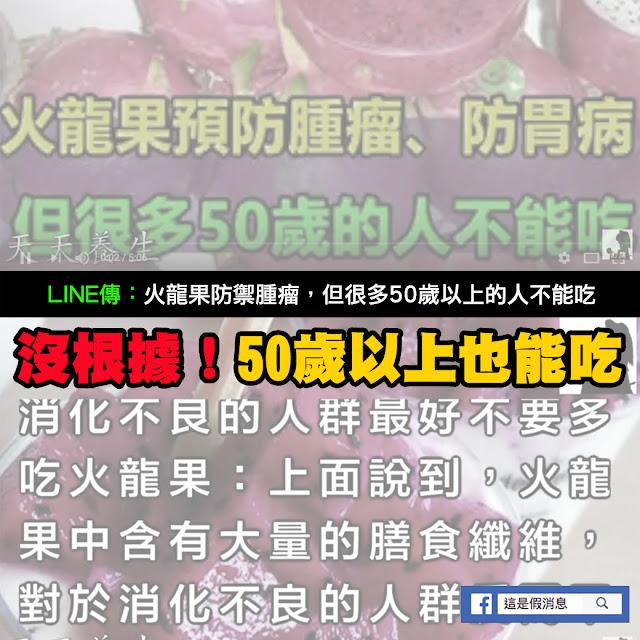 火龍果 50歲 謠言