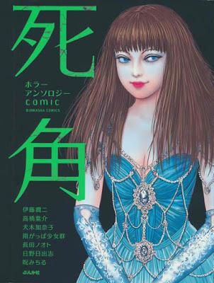 Shikaku~Horror Anthology Comic