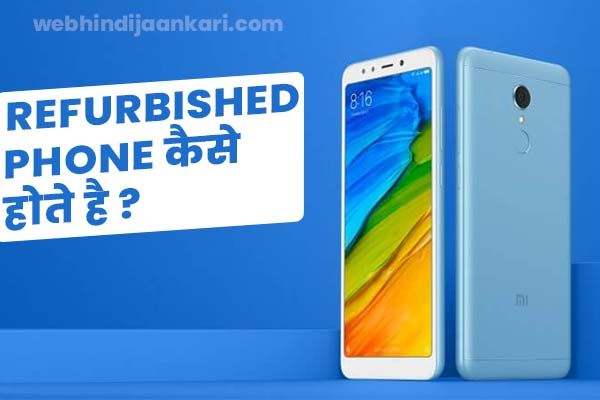 Refurbished Mobile Meaning In Hindi | Refurbished Phone का मतलब क्या होता है?