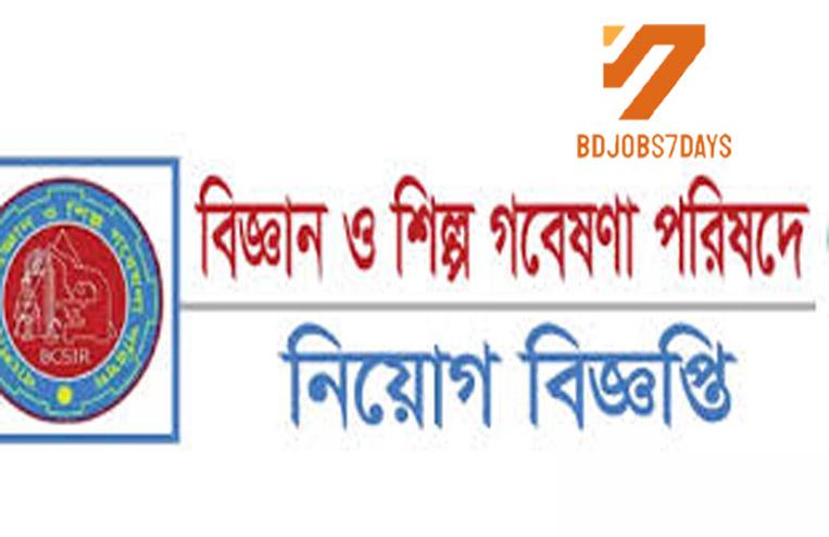 BCSIR Job circular-2020