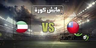 مشاهدة مباراة تايبيه والكويت بث مباشر بتاريخ 15-06-2021 تصفيات آسيا المؤهلة لكأس العالم 2022