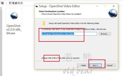 OpenShot安裝3