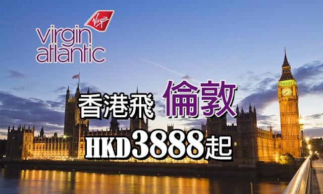 3月月底前出發, 維珍航空 香港 直航 倫敦 HK3,888起!