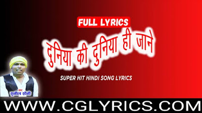 Duniya Ki Duniya Hi Jane Lyrics SUNIL SONI Hindi Album Song Ruchika Khamboj  Kartik Baghel