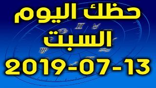 حظك اليوم السبت 13-07-2019 -Daily Horoscope