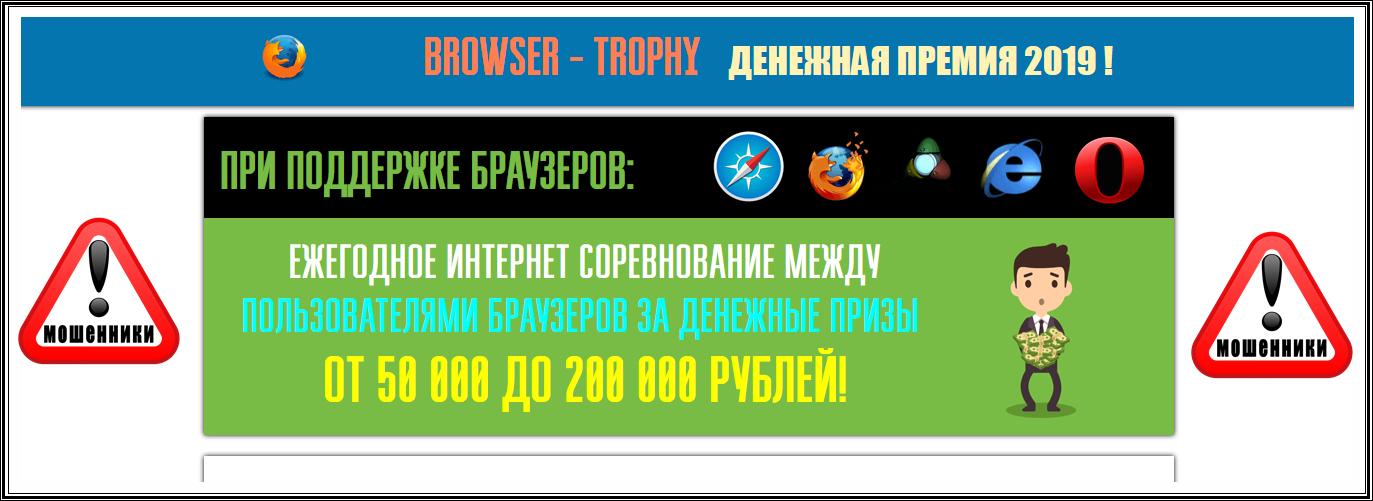 Browser Trophy денежная премия 2019 – отзывы, мошенники!