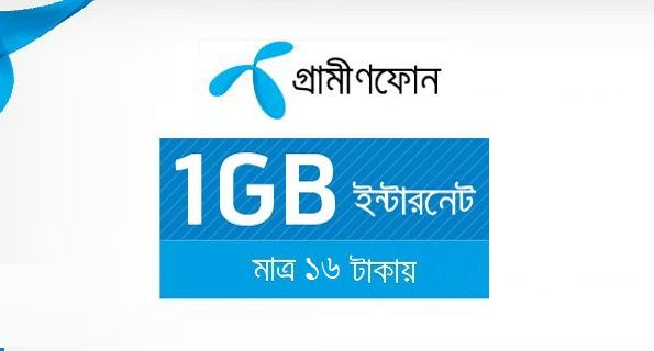 Grameenphone 1GB internet 16tk
