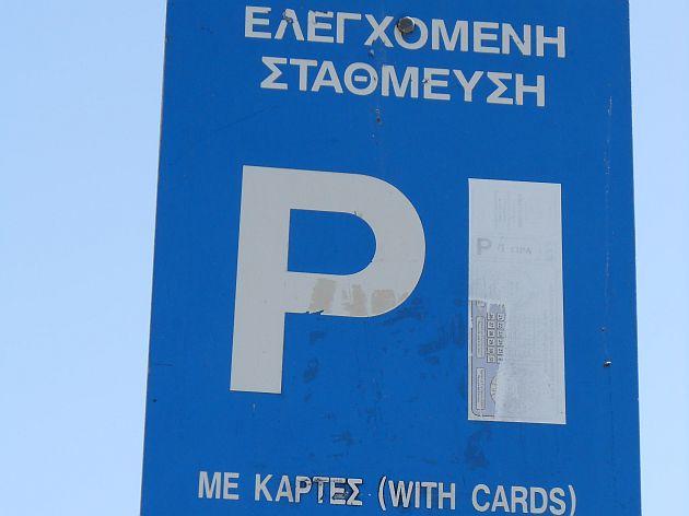 Έναρξη ελεγχόμενης στάθμευσης στην πόλη του Άργους από σήμερα